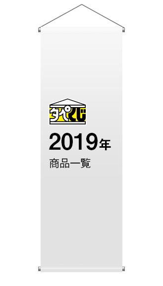 2019 タペくじ