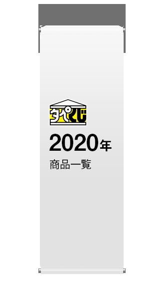 2020 タペくじ