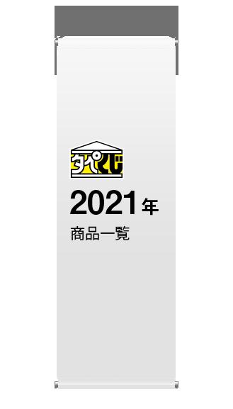 2021 タペくじ