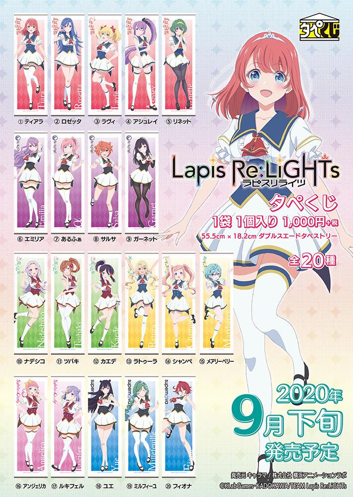 Lapis Re:LiGHTs タペくじ